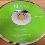OS再インストール後、Officeのアクティベーションが出来なくなった件