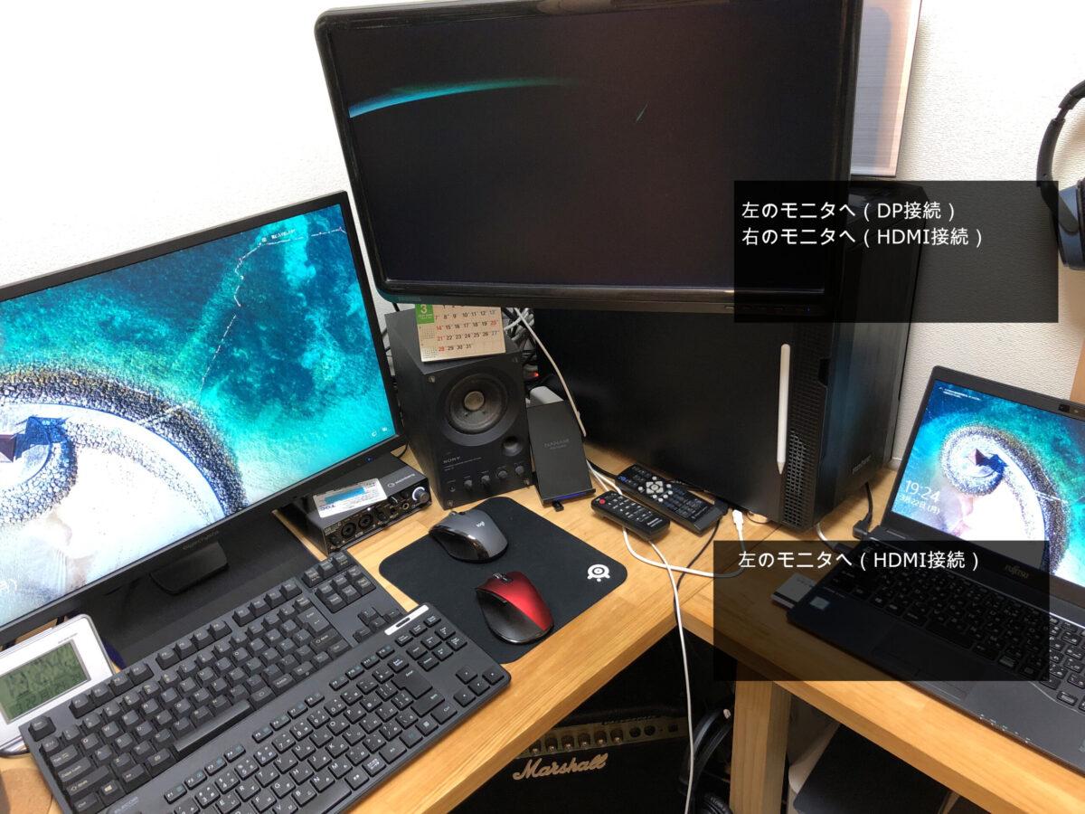 デスクトップPC、ノートPCとモニター2台の接続関係です。DisplayPortで接続できる環境が一つしかなく、原因突き止めるのに時間がかかりました。