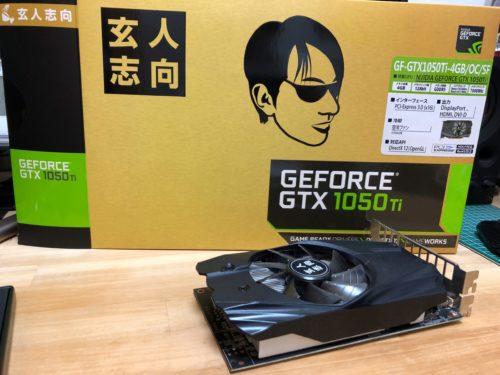 購入した玄人志向のGEFORCE GTX 1050Ti搭載 グラフィックボードです。シングルファン、外部電源不要で20,000円以下と気軽にグラボ追加するのに向いているのではないでしょうか