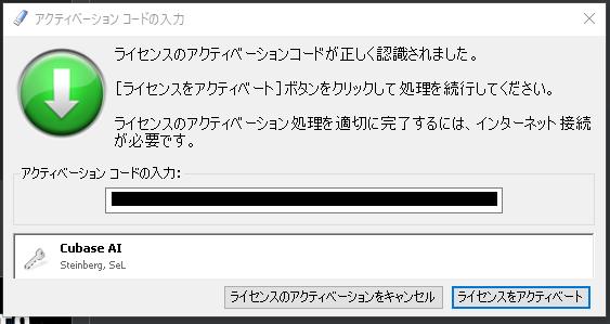 アクティベーションコードの入力画面です。