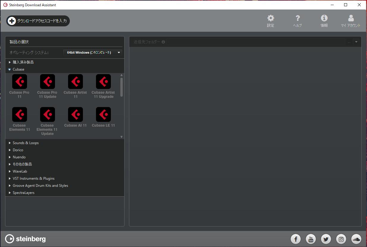 Steinberg Download_Assistantを起動したところ。好きなのダウンロードしていいんでしょうか?