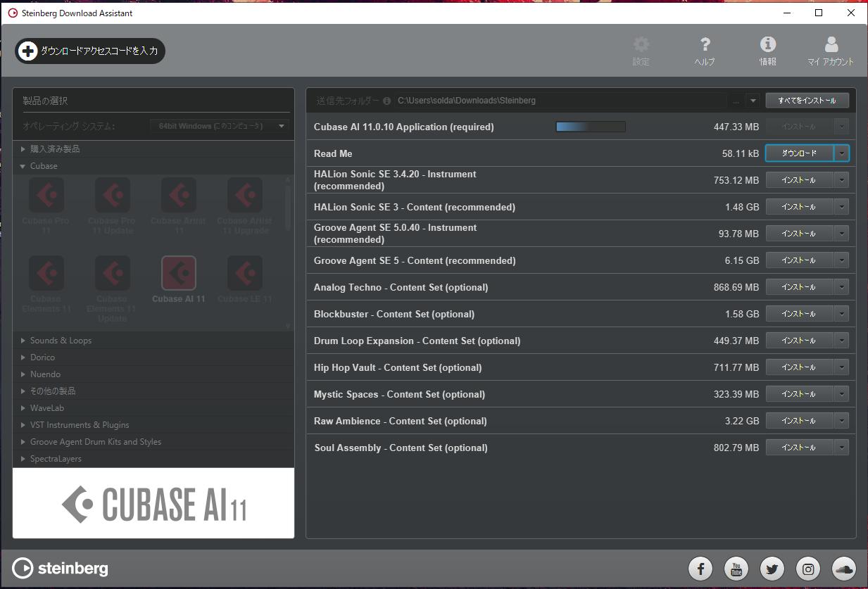 Steinberg Download AssistantでCubase AI 11をダウンロード。何も考えずオプション(optional)も含めてインストールする「すべてをインストール」を押下するのが正解です。
