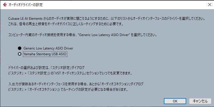 Cubase AI 11を起動すると最初に表示されるオーディオドライバーの設定画面。自分の環境に合わせて設定しましょう。