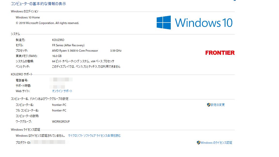機器構成を変更後、Windows10が入ったSSDをつないだまま起動したら、Windows10がちゃんと起動しましたが、製造元とか前の情報がそのまま引き継がれていました。Windowsのライセンス承認は未承認状態に。
