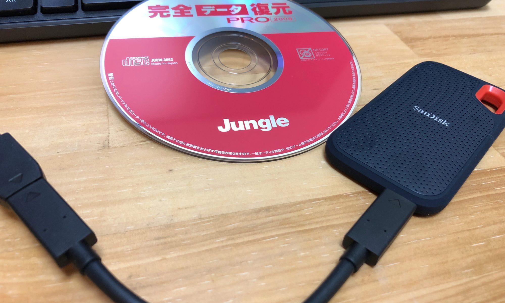 データ復旧に利用した完全復元PROと、新規で購入したSanDiskのSSDドライブ。写真の見た目以上に小さいです。名刺サイズくらいかな。