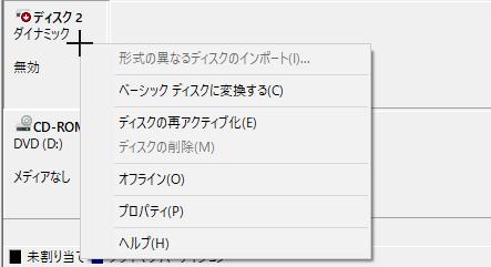 ディスク管理ツールでドライブ上で右クリックしたところで表示されるメニュー。ベーシックディスクに変換や、再アクティブ化の表示がありますが今回はどちらも利用できません。