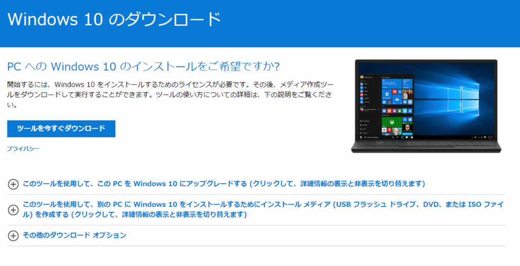 Windows10にアップグレードするためのMediaCreationツールのダウンロード画面。「ツールを今すぐダウンロード」をクリックしてツールをダウンロードします。
