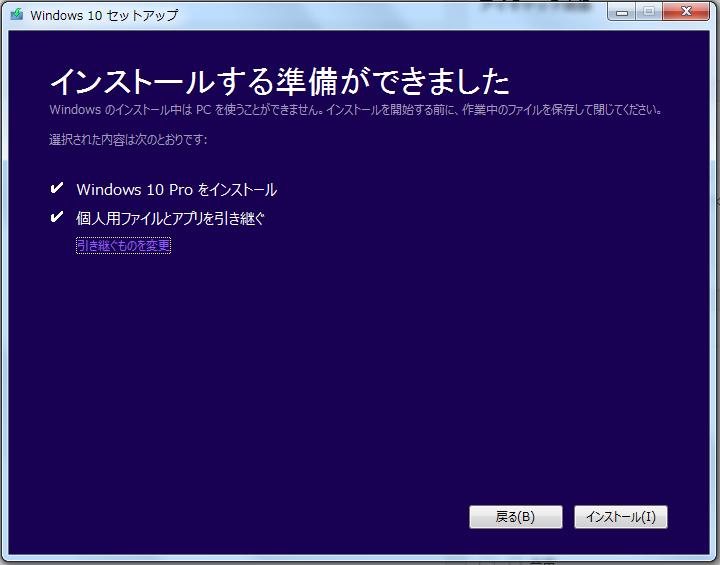 windows10へのアップグレード準備完了画面。今回は手間取りましたが通常はサクッとたどり着けるはず。