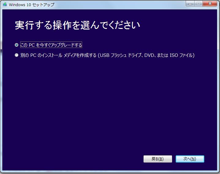 アップグレード対象のPC選択画面。今回はそのまま作業しているPCに対してアップグレードをするので「このPCを今すぐアップグレードする」を選択しました。