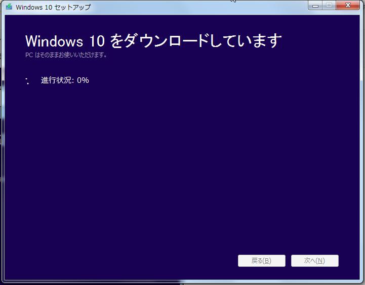 MediaCreationツールによるWindows10ダウンロード画面。まぁまぁ時間が掛かるので余裕のある時に作業するのがおすすめです。