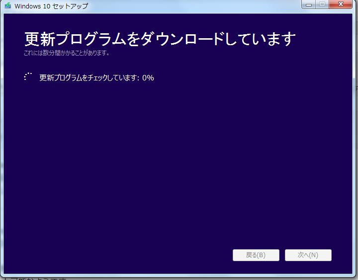 更新プログラムのダウンロード画面です。回線の状況にもよりますが、時間がかかります。